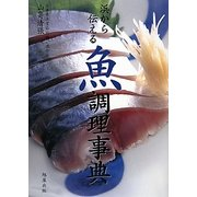 浜から伝える魚調理事典 [単行本]