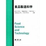 食品製造科学 [単行本]