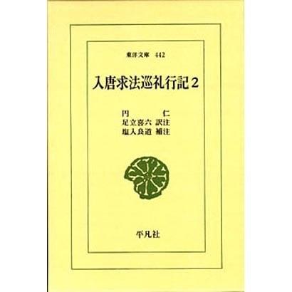 入唐求法巡礼行記 2(東洋文庫 442) [文庫]