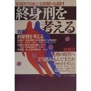 終身刑を考える―年報・死刑廃止〈2000-2001〉 [単行本]