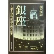 銀座―土地と建物が語る街の歴史 [単行本]