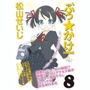 ぶっ☆かけ 8(GAコミックス) [コミック]