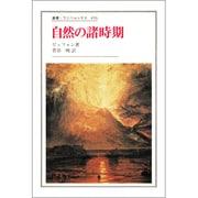 自然の諸時期(叢書・ウニベルシタス〈456〉) [全集叢書]