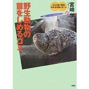 野生動物の首をしめるゴミ(かわりゆく環境 日本生き物レポート〈3〉) [全集叢書]