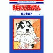 動物のお医者さん 7(花とゆめCOMICS) [コミック]