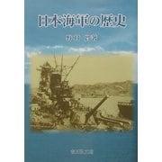 日本海軍の歴史 [単行本]