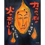 カワウソ村の火の玉ばなし [絵本]