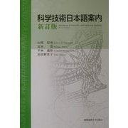 科学技術日本語案内 新訂版 [単行本]