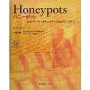 Honeypots―ネットワーク・セキュリティのおとりシステム [単行本]