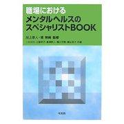 職場におけるメンタルヘルスのスペシャリストBOOK [単行本]