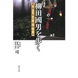 柳田國男を歩く―肥後・奥日向路の旅 [単行本]
