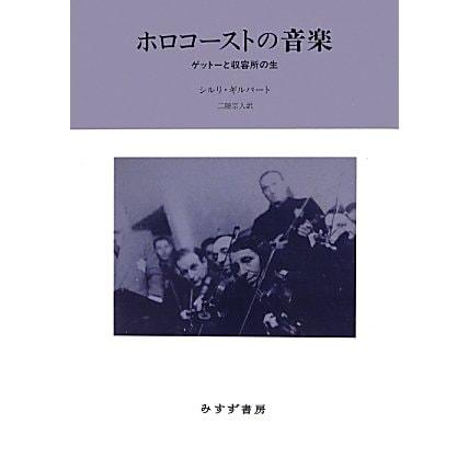 ホロコーストの音楽―ゲットーと収容所の生 [単行本]