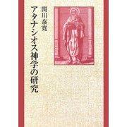 アタナシオス神学の研究 [単行本]