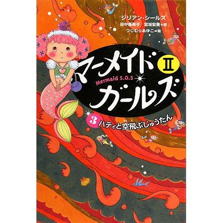 マーメイド・ガールズ2〈3〉ハティと空飛ぶじゅうたん [単行本]