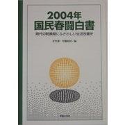 国民春闘白書〈2004年〉時代の転換期にふさわしい生活改善を [単行本]