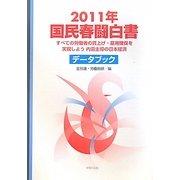 国民春闘白書〈2011年〉 [単行本]