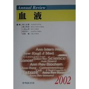 Annual Review血液〈2002〉 [単行本]