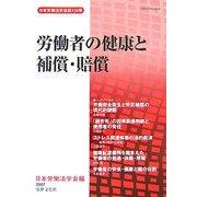 労働者の健康と補償・賠償(日本労働法学会誌〈109号〉) [単行本]