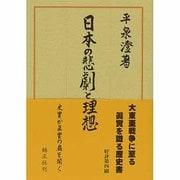 日本の悲劇と理想 〔普及版〕 [単行本]
