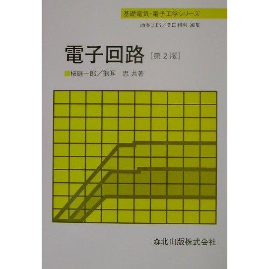 電子回路 第2版 (基礎電気・電子工学シリーズ) [全集叢書]