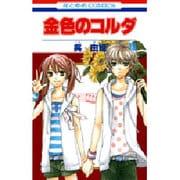 金色のコルダ 13(花とゆめCOMICS) [コミック]