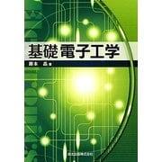基礎電子工学 [単行本]