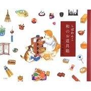 しばわんこ 和のお道具箱 [絵本]