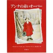 アンナの赤いオーバー(児童図書館・絵本の部屋) [絵本]