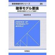 確率モデル要論―確率論の基礎からマルコフ連鎖へ(数理情報科学シリーズ〈25〉) [全集叢書]