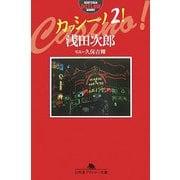 カッシーノ〈2!〉(幻冬舎アウトロー文庫) [文庫]