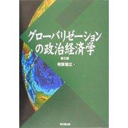 グローバリゼーションの政治経済学 第三版 [単行本]