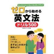 ゼロから始める英文法ドリル500 [単行本]