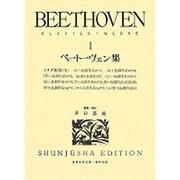 ベートーヴェン集 1 新版(世界音楽全集ピアノ篇) [全集叢書]