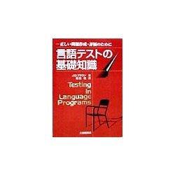 言語テストの基礎知識―正しい問題作成・評価のために [単行本]