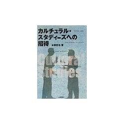 カルチュラル・スタディーズへの招待 [単行本]