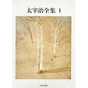 太宰治全集〈1〉(ちくま文庫) [文庫]