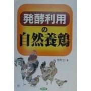 発酵利用の自然養鶏 [単行本]