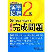 絶対合格プロジェクト 漢字検定2級―25日間で合格する頻出順完成問題 [全集叢書]