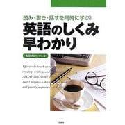 英語のしくみ早わかり―読み・書き・話すを同時に学ぶ! [単行本]