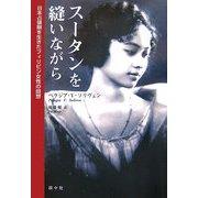 スータンを縫いながら―日本占領期を生きたフィリピン女性の回想 [単行本]