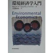環境経済学入門 [単行本]