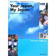 わかる日本と不思議な日本―Your Japan,My Japan:An Englishman's Perspective [単行本]