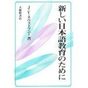 新しい日本語教育のために [単行本]