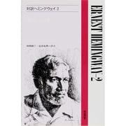 対訳ヘミングウェイ 2(現代作家シリーズ 51) [全集叢書]