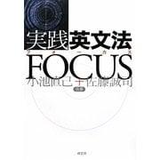 実践英文法FOCUS [単行本]