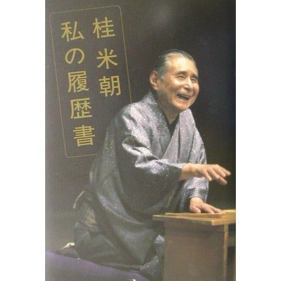桂米朝 私の履歴書 [単行本]