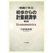 例題で学ぶ初歩からの計量経済学 第2版 [単行本]