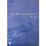 日本の偽装の原点は古代史にあり [単行本]