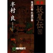 完本 妖星伝〈1〉鬼道の巻・外道の巻(ノン・ポシェット) [文庫]
