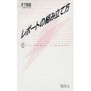 レポートの組み立て方(ちくまライブラリー〈36〉) [全集叢書]